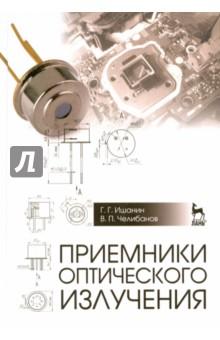 Приемники оптического излучения. Учебник брюханов о н основы эксплуатации оборудования и систем газоснабжения учебник