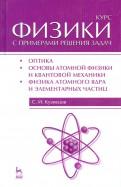 Курс физики с примерами решения задач. Часть 3. Оптика. Основы атомной физики и квантовой механики