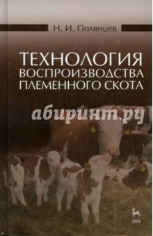 Технология воспроизводства племенного скота. Учебное пособие