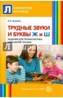 Трудные звуки и буквы Ж и Ш. Задания для профилактики нарушения письма
