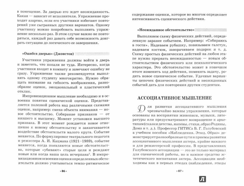 Иллюстрация 1 из 7 для Импровизация в обучении актера. Учебное пособие - Андрей Толшин | Лабиринт - книги. Источник: Лабиринт