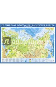 Физическая карта РФ (1:7 млн., большая). Крым в составе РФ
