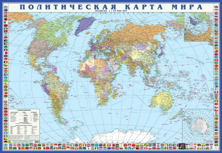 Иллюстрация 1 из 12 для Политическая карта мира с флагами. Крым в составе РФ | Лабиринт - книги. Источник: Лабиринт