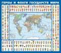 Гербы и флаги государств мира. Крым в составе РФ. Ламинированная карта
