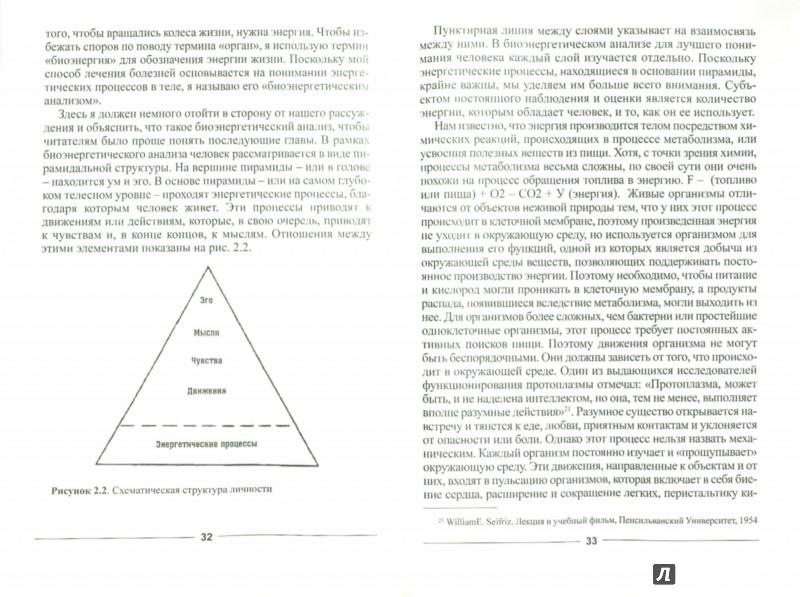 Иллюстрация 1 из 4 для Духовность Тела - Александр Лоуэн | Лабиринт - книги. Источник: Лабиринт