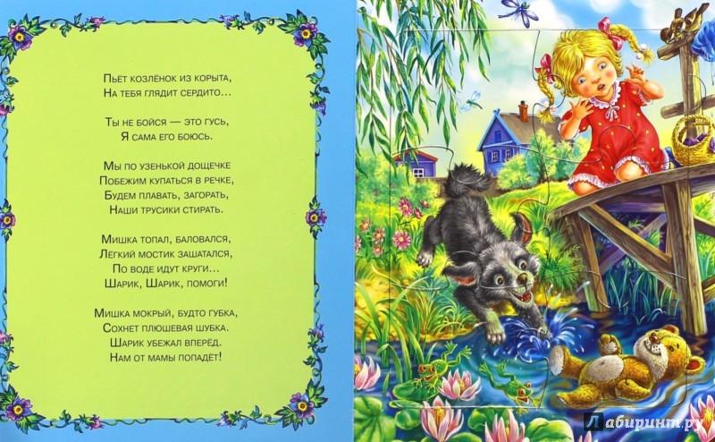 Иллюстрация 1 из 35 для Пазл с замком. Мой мишка - Зинаида Александрова | Лабиринт - игрушки. Источник: Лабиринт