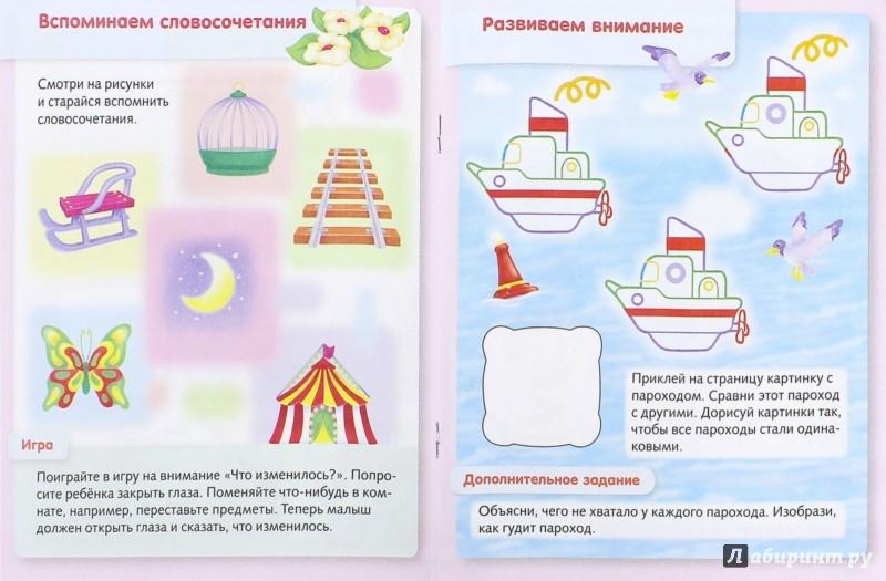 Иллюстрация 1 из 30 для Развитие внимания и памяти. Детям 4-5 лет - Марина Султанова | Лабиринт - книги. Источник: Лабиринт