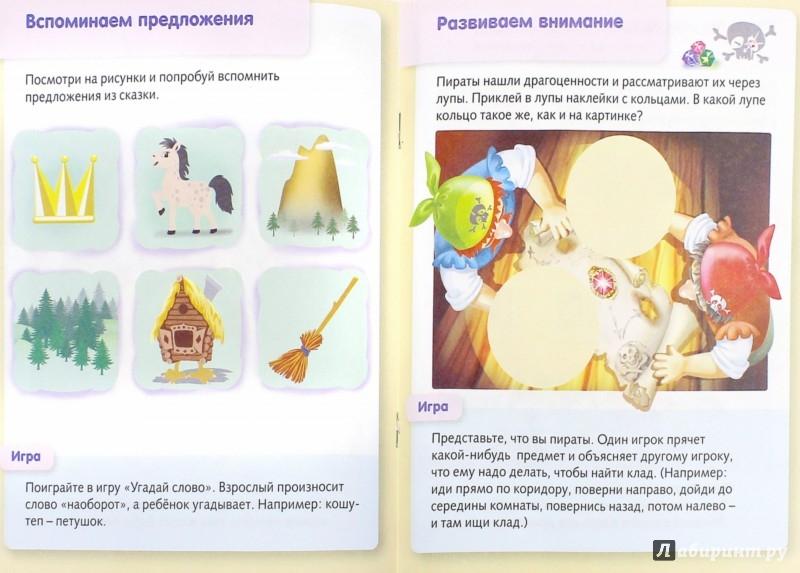 Иллюстрация 1 из 22 для Развитие внимания и памяти для детей 6-7 лет - Марина Султанова | Лабиринт - книги. Источник: Лабиринт