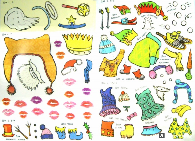 Иллюстрация 1 из 6 для Банда пушистых модников. Новый Год | Лабиринт - книги. Источник: Лабиринт
