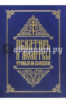 Псалтирь и молитвы, чтомые по усопшим