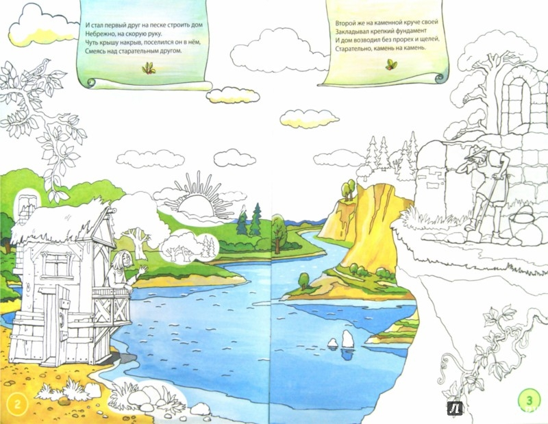 Иллюстрация 1 из 7 для Раскраска. Притча о доме на песке и доме на камне - А. Филиппова | Лабиринт - книги. Источник: Лабиринт