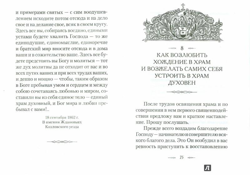 Иллюстрация 1 из 5 для Наши отношения к храмам - Феофан Святитель | Лабиринт - книги. Источник: Лабиринт