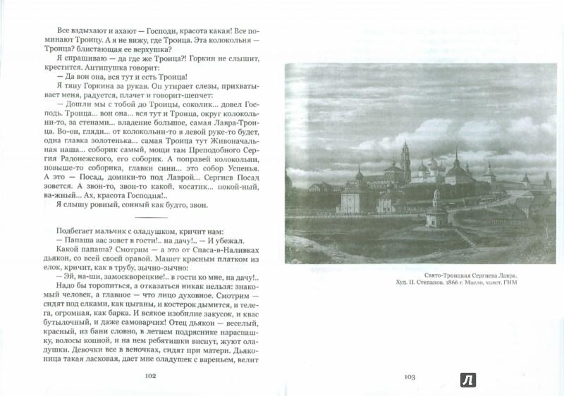 Иллюстрация 1 из 4 для Богомолье - Иван Шмелев | Лабиринт - книги. Источник: Лабиринт