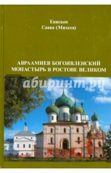 Авраамиев Богоявленский монастырь в Ростове Великом митсубиси лансер эволюшин в ростове
