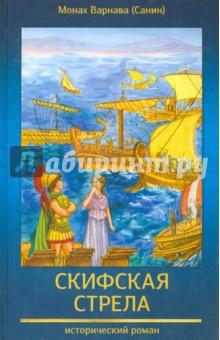 """Скифская стрела. Книга 3 православной эпопеи """"Великое наследство"""""""