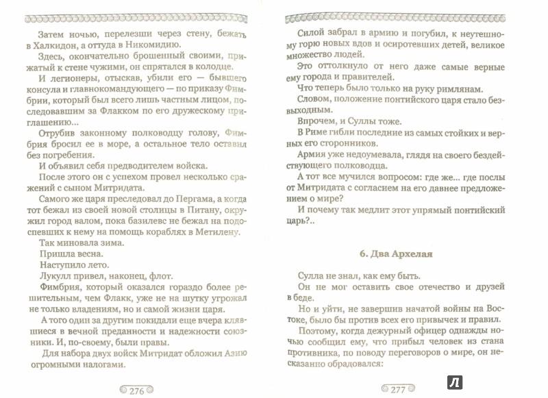 """Иллюстрация 1 из 9 для Скифская стрела. Книга 3 православной эпопеи """"Великое наследство"""" - Варнава Монах   Лабиринт - книги. Источник: Лабиринт"""