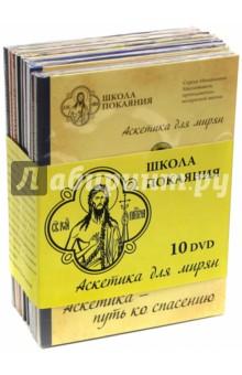 Школа покаяния. Аскетика для мирян. 10 дисков (DVD) школа покаяния работники одиннадцатого часа dvd