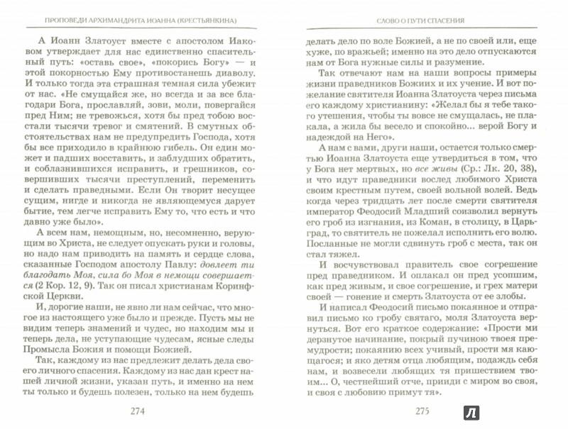 Иллюстрация 1 из 37 для Проповеди - Иоанн Архимандрит | Лабиринт - книги. Источник: Лабиринт