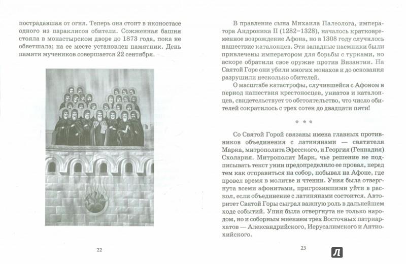 Иллюстрация 1 из 13 для Святая Гора Афон. Краткое повествование | Лабиринт - книги. Источник: Лабиринт