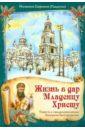 Монахиня Евфимия (Пащенко) Жизнь в дар Младенцу Христу. Повесть о священномученике Никодиме Белгородском