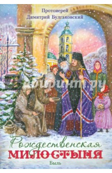 Рождественская милостыня. Быль