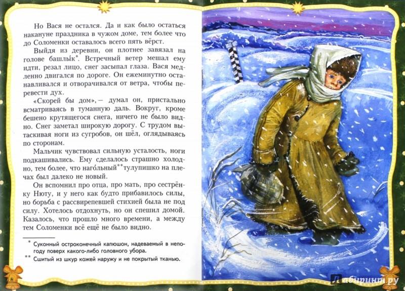 Иллюстрация 1 из 26 для Рождественская милостыня. Быль - Дмитрий Протоиерей | Лабиринт - книги. Источник: Лабиринт