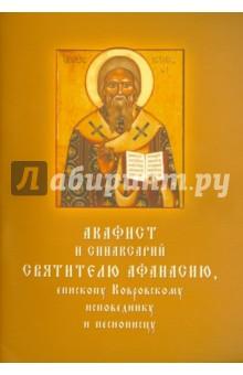 Акафист и синаксарий святителю Афанасию, епископу Ковровскому, исповеднику и песнопевцу