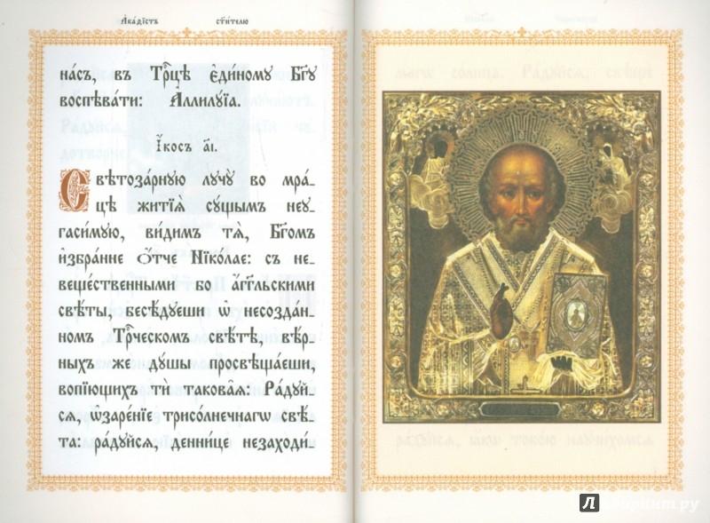 Иллюстрация 1 из 21 для Акафист Святителю Христову Николаю | Лабиринт - книги. Источник: Лабиринт