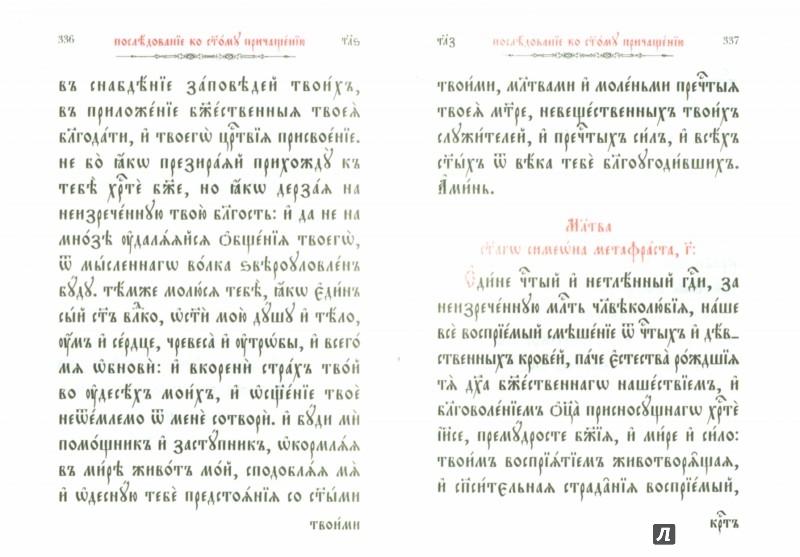 Иллюстрация 1 из 14 для Молитвослов с приложениями, помогающими освоению чтения на церковнославянском языке | Лабиринт - книги. Источник: Лабиринт