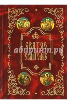 Святое Евангелие евангелие на церковно славянском языке cdmp3