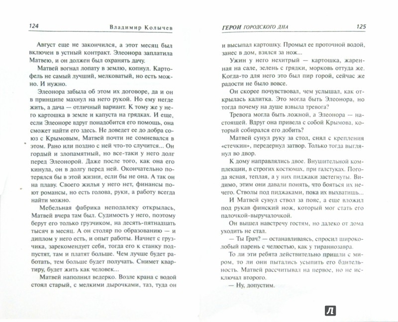 Иллюстрация 1 из 30 для Герои городского дна - Владимир Колычев | Лабиринт - книги. Источник: Лабиринт