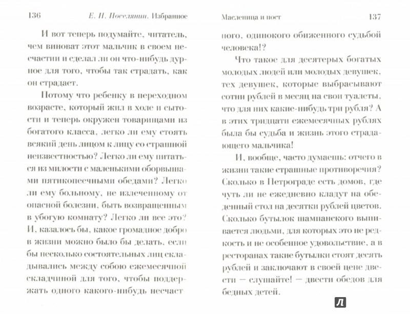 Иллюстрация 1 из 17 для Избранное - Евгений Поселянин   Лабиринт - книги. Источник: Лабиринт