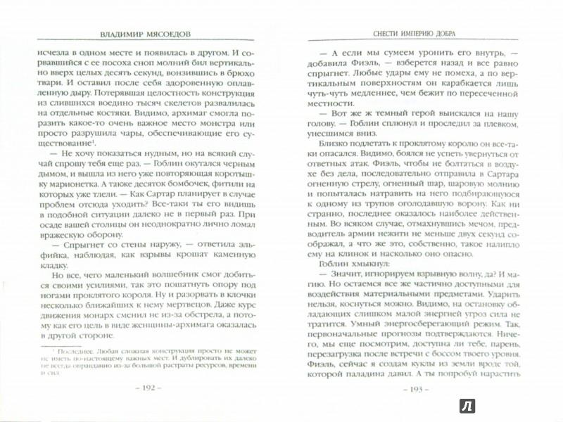 Иллюстрация 1 из 6 для Снести империю добра - Владимир Мясоедов | Лабиринт - книги. Источник: Лабиринт