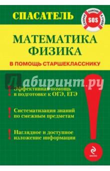 Математика, физика