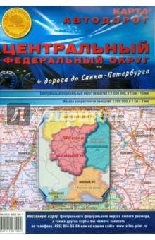 Карта складная. Центральный Федеральный Округ москва подмосковье атлас автодорог