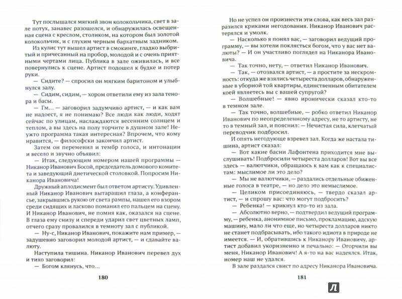 Иллюстрация 1 из 32 для Мастер и Маргарита - Михаил Булгаков | Лабиринт - книги. Источник: Лабиринт