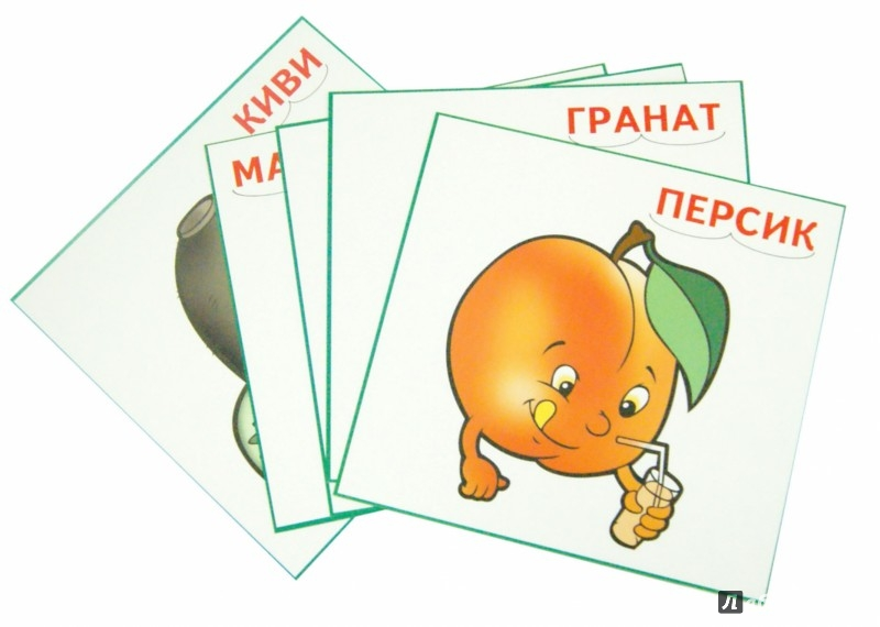 Иллюстрация 1 из 4 для Карточки. Фрукты | Лабиринт - книги. Источник: Лабиринт