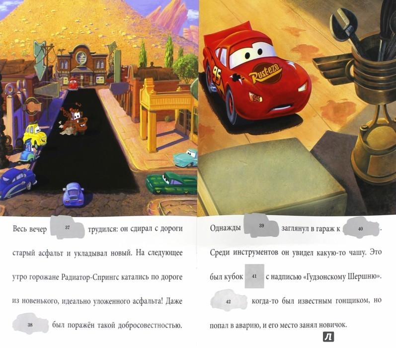 Иллюстрация 1 из 15 для Тачки. Сказка с наклейками | Лабиринт - книги. Источник: Лабиринт