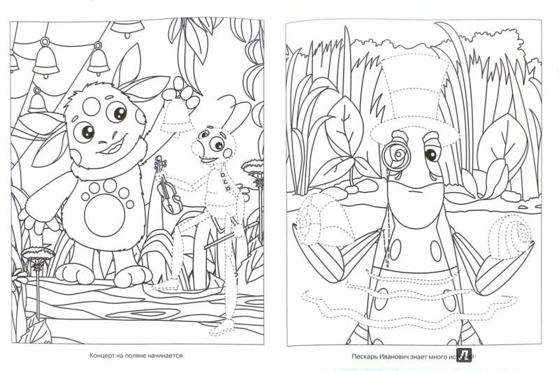 Иллюстрация 1 из 3 для Умная раскраска. Лунтик и его друзья (№14096) | Лабиринт - книги. Источник: Лабиринт