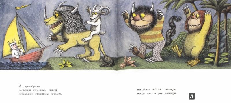 Иллюстрация 1 из 62 для Там, где живут чудовища - Морис Сендак   Лабиринт - книги. Источник: Лабиринт