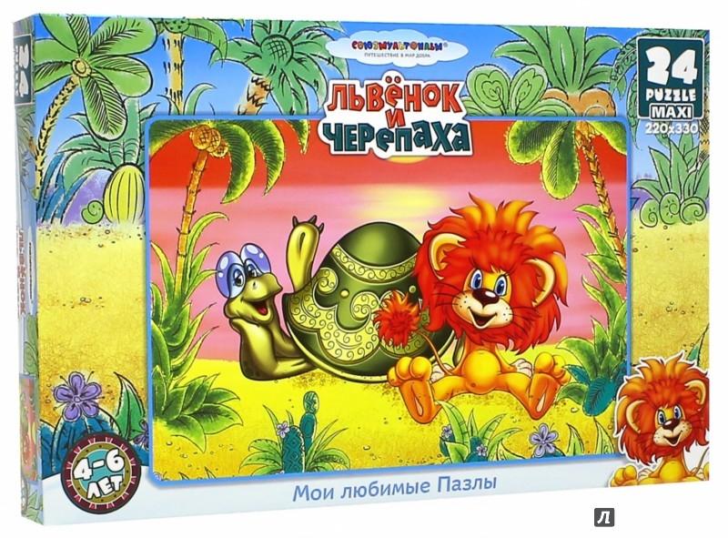 Иллюстрация 1 из 6 для Пазл 24А. Львенок и Черепаха (10900) | Лабиринт - игрушки. Источник: Лабиринт
