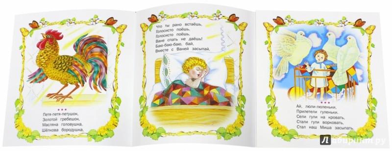 Иллюстрация 1 из 13 для Потешки - М. Булатов | Лабиринт - книги. Источник: Лабиринт