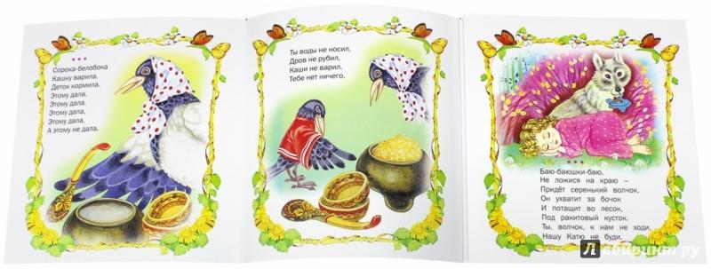 Иллюстрация 1 из 19 для Баюшки-баю - М. Булатов | Лабиринт - книги. Источник: Лабиринт