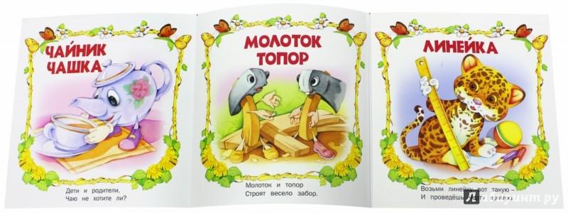 Иллюстрация 1 из 11 для Что в хозяйстве пригодится | Лабиринт - книги. Источник: Лабиринт