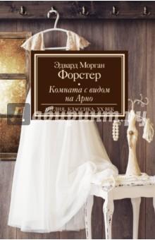 купить Комната с видом на Арно по цене 306 рублей