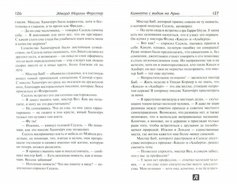 Иллюстрация 1 из 30 для Комната с видом на Арно - Эдвард Форстер | Лабиринт - книги. Источник: Лабиринт