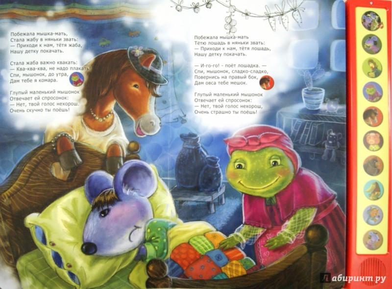 Иллюстрация 1 из 10 для Сказка о глупом мышонке - Самуил Маршак | Лабиринт - книги. Источник: Лабиринт