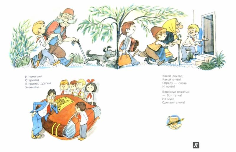 Иллюстрация 1 из 48 для Стихи. Сказки. Азбука - Сергей Михалков | Лабиринт - книги. Источник: Лабиринт