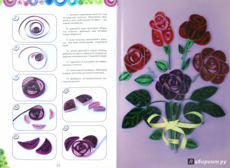 Иллюстрация 1 из 12 для Квиллинг. Лучшие модели из бумажных лент - Юлия Чудина | Лабиринт - книги. Источник: Лабиринт