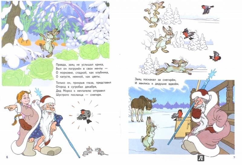 Иллюстрация 1 из 10 для Про Деда Морозайца: Стихи - Людмила Уланова | Лабиринт - книги. Источник: Лабиринт